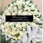 พวงมาลาดอกไม้ถวายความอาลัย สีขาว