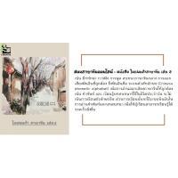 หนังสือ ไอเเพนด้า ภาษาจีน เล่ม 2