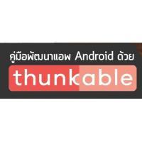 บทเรียน Thunk able