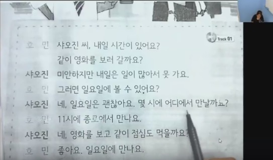 สอนภาษาเกาหลีออนไลน์ (ครูตัวโน๊ต) สอนเกาหลี2 บทที่ 1 เรื่อง การบอกสิ่งที่สามารถ-ไม่สามารถ ตอนที่ 4/4