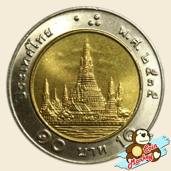 เหรียญ 10 บาท วัดอรุณราชวราราม พุทธศักราช 2535