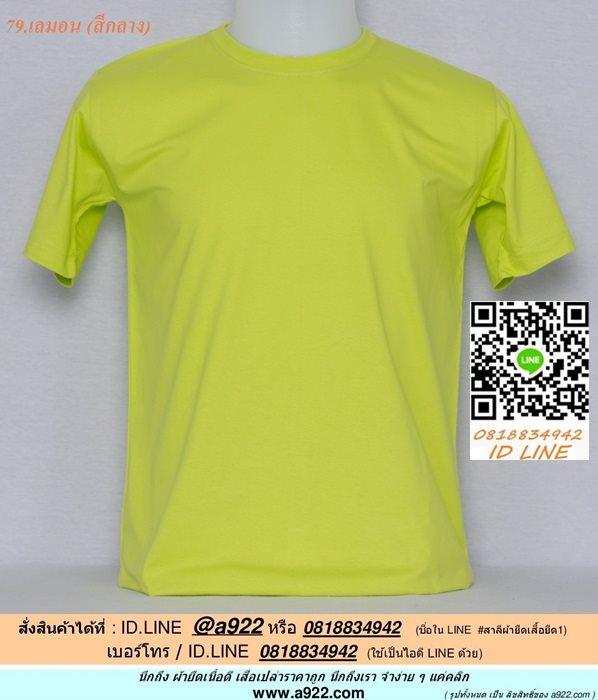 O.เสื้อเปล่า เสื้อยืดสีพื้น สีเลมอน ไซค์ขนาด 52 นิ้ว