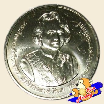 เหรียญ 20 บาท ฉลองพระชนมายุ 84 พรรษา สมเด็จพระเจ้าพี่นางเธอฯ
