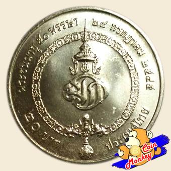 เหรียญ 20 บาท พระชนมายุ ครบ 50 พรรษา สมเด็จพระบรมฯ