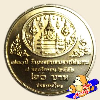 เหรียญ 20 บาท ครบ 120 ปี แห่งวันพระบรมราชสมภพ รัชกาลที่ 7