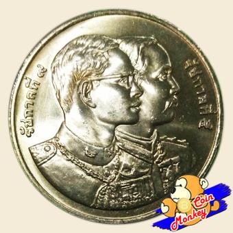 เหรียญ 20 บาท ครบ 120 ปี กระทรวงการคลัง