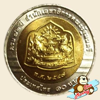 เหรียญ 10 บาท ครบ 72 ปี สำนักงานเลขาธิการคณะรัฐมนตรี