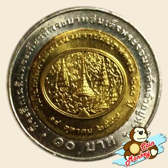 เหรียญ 10 บาท ครบ 200 ปี แห่งวันพระบรมราชสมภพ รัชกาลที่ 4