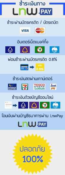 ชำระเงินทาง Lnwpay 1. ชำระผ่านบัตรเครดิต / บัตรเดบิต 2. อินเตอร์เน็ตแบงค์กิ้ง 3. ผ่อนชำระผ่านบัตรเครดิต 0.8% 4. ชำระเงินสดผ่านเคาน์เตอร์ 5. ชำระเงินด้วยบัญชีออนไลน์ 6. โอนเงินผ่านบัญชีธนาคารผ่าน LnwPay ขอเป็นรูปภาพนะคะ ปลอดภัย 100%