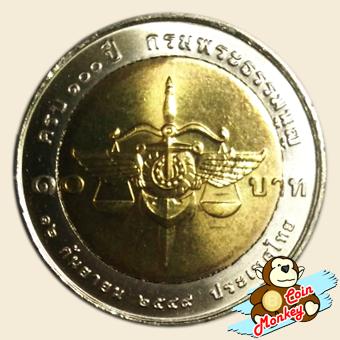 เหรียญ 10 บาท ครบ 100 ปี กรมพระธรรมนูญ