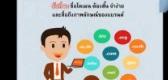 คาบที่ 5 - เรื่อง การใช้อินเตอร์เน็ต E-commerce ของไทย /รวมถึงสถิติต่างๆ ตอนที่ 2/2