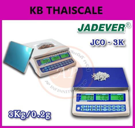ตาชั่งนับจำนวน เครื่องชั่งนับจำนวน ระบบดิจิตอล 3 กิโลกรัม (3000 กรัม) ค่าละเอียด 0.2 กรัม รุ่นJCO-3Kยี่ห้อ JADEVER