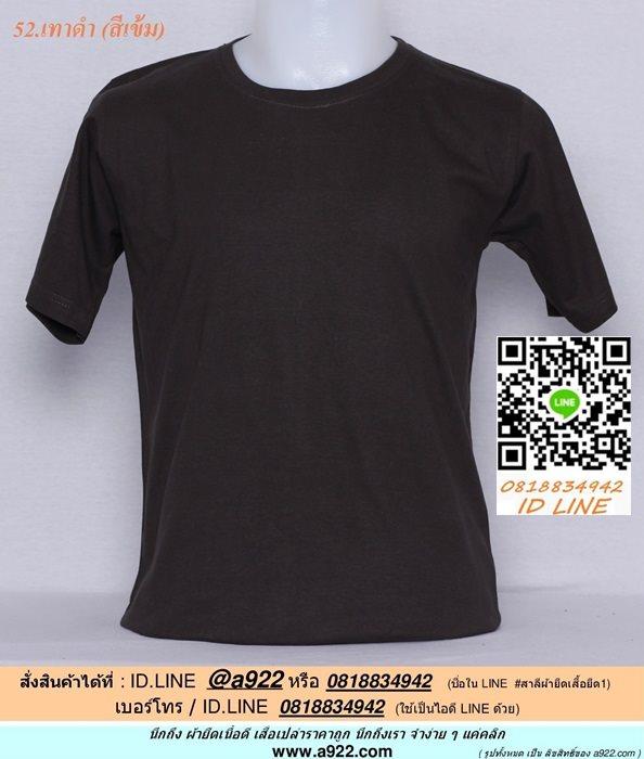 M.เสื้อเปล่า เสื้อยืดสีพื้น สีเทาดำ ไซค์ขนาด 48 นิ้ว