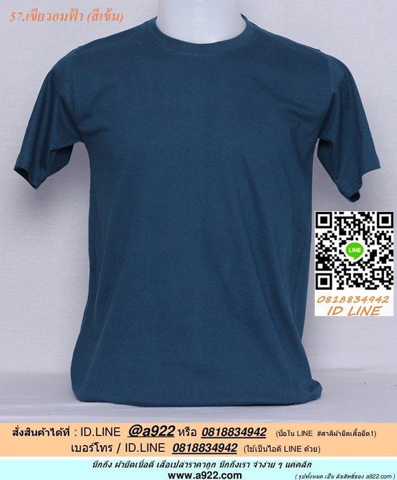 H.เสื้อเปล่า เสื้อยืดสีพื้น สีเขียวอมฟ้า ไซค์ขนาด 38 นิ้ว