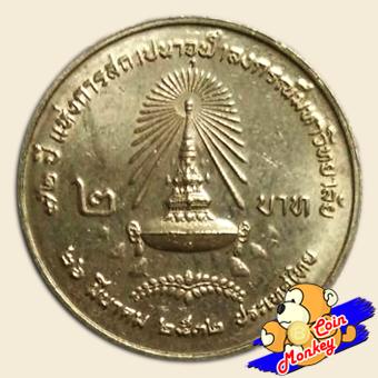 เหรียญ 2 บาท ครบ 72 ปี จุฬาลงกรณ์มหาวิทยาลัย