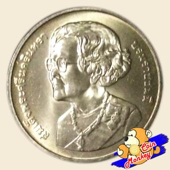เหรียญ 20 บาท ครบ 100 ปี วันคล้ายวันพระราชสมภพ สมเด็จย่า