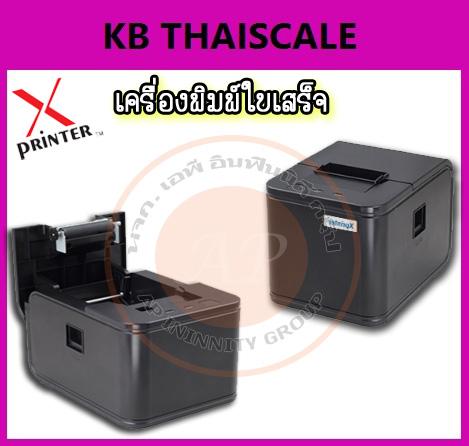 เครื่องพิมพ์ใบเสร็จ เครื่องพิมพ์ใบเสร็จ เครื่องพิมพ์สลิป เครื่องพิมพ์เทอมอล Xprinter ความกว้าง 58มม.ที่ความยาว 50เมตร ตัดกระดาษอัตโนมัติ