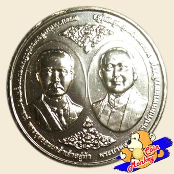 เหรียญ 20 บาท ครบ 100 ปี จุฬาลงกรณ์มหาวิทยาลัย