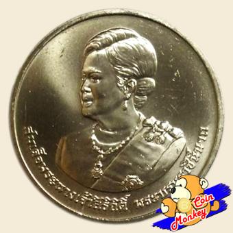 เหรียญ 20 บาท มหามงคลเฉลิมพระชนมพรรษา 80 พรรษา พระบรมราชินีนาถ
