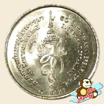 เหรียญ 10 บาท เจริญพระชนมายุ ครบ 50 พรรษา พระบรมราชินีนาถ