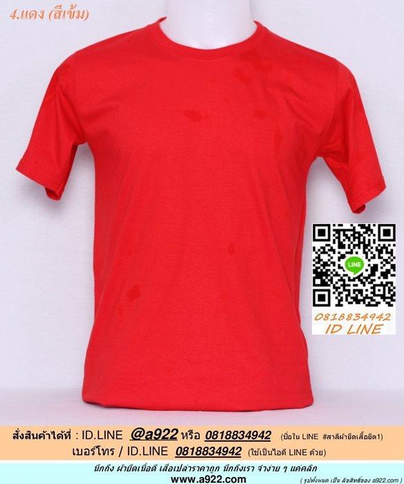 B.เสื้อเปล่า เสื้อยืดสีพื้น สีแดง ไซค์ 12 ขนาด 24 นิ้ว (เสื้อเด็ก)
