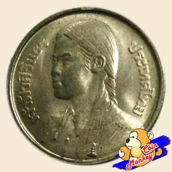 เหรียญ 1 บาท สมเด็จพระเจ้าลูกเธอ เจ้าฟ้าสิรินธรฯ ทรงสำเร็จการศึกษา