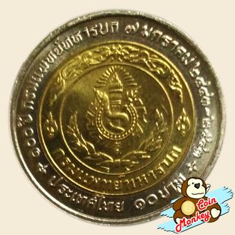 เหรียญ 10 บาท ครบ 100 ปี กรมแพทย์ทหารบก