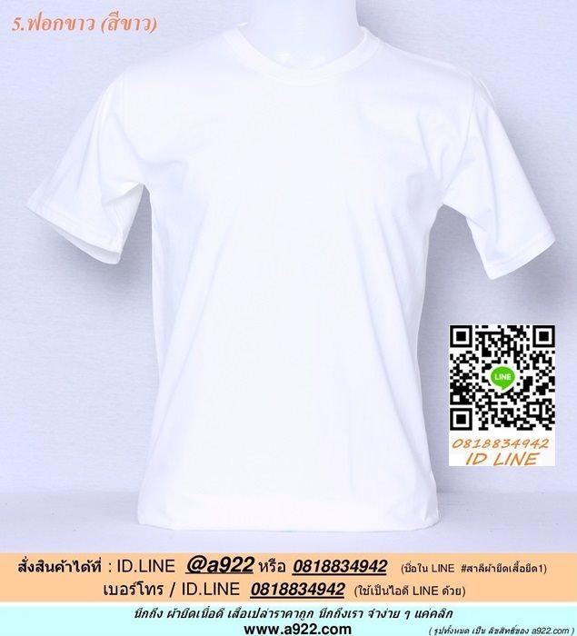 O.เสื้อเปล่า เสื้อยืดสีพื้น สีขาว ไซค์ขนาด 52 นิ้ว