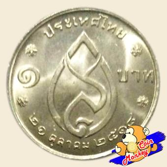 เหรียญ 1 บาท เจริญพระชนมายุ ครบ 75 พรรษา สมเด็จย่า