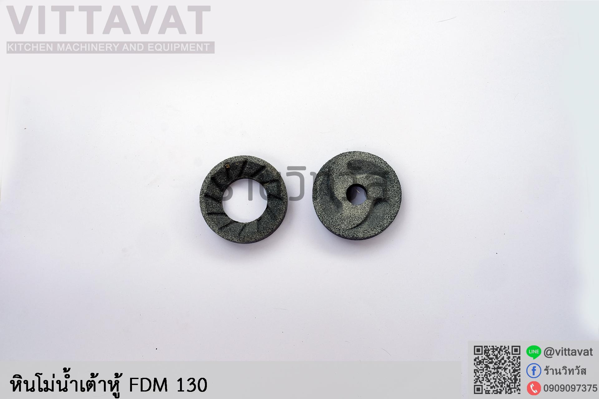 หินเครื่องโม่แยกกากน้ำเต้าหู้ FDM-130