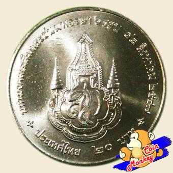 เหรียญ 20 บาท มหามงคลเฉลิมพระชนมพรรษา ครบ 6 รอบ พระบรมราชินีนาถ