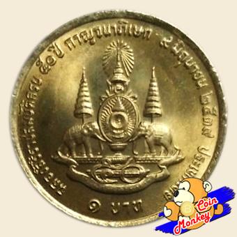 เหรียญ 1 บาท ฉลองสิริราชสมบัติ ครบ 50 ปี กาญจนาภิเษก รัชกาลที่ 9