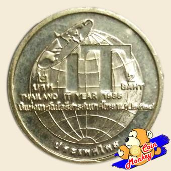 เหรียญ 2 บาท ปีแห่งเทคโนโลยีสารสนเทศไทย