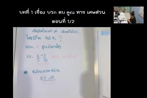 เรียนคณิตศาสตร์EPออนไลน์ ม.1 ครั้งที่ 1 เรื่อง บวก ลบ เศษส่วน