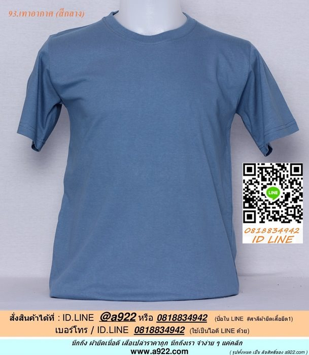 D.เสื้อเปล่า เสื้อยืดสีพื้น สีเทาอากาศ ไซค์ 15 ขนาด 30 นิ้ว (เสื้อเด็ก)