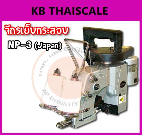 จักรเย็บกระสอบจักรอุตสาหกรรมด้ายคู่ จักรเย็บถุงด้ายคู่ จักรเย็บถุงปุ๋ยแบบด้ายคู่ เหมาะสำหรับ จักรเย็บกระสอบในโรงงานอุตสาหกรรม จักรเย็บกระสอบ NEW LONG รุ่น NP-3 (Japan) (Pre oder 30 วัน)