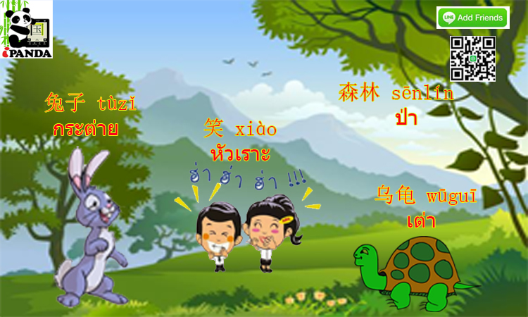 เรียนภาษาจีนออนไลน์ (ครูลูกน้ำ) เล่ม 2 บทที่ 1 เรื่อง (นิทาน)กระต่ายกับเต่า ตอนที่ 3/3