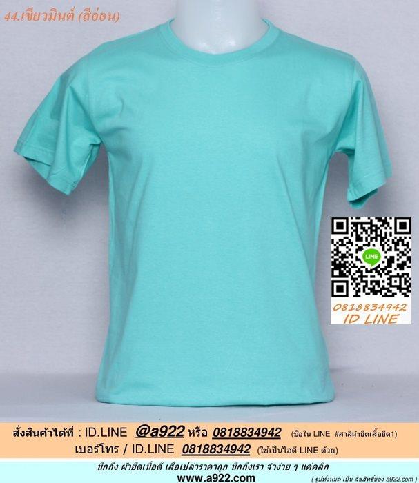 B.เสื้อเปล่า เสื้อยืดสีพื้น สีเขียวมิ้นต์ ไซค์ 12 ขนาด 24 นิ้ว (เสื้อเด็ก)