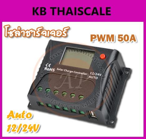 โซลาร์ชาร์จ PWM 50A โซล่าชาร์จเจอร์ Solar Panel Charger Controller Regulator คอนโทรลเลอร์ 12V 24V AUTO