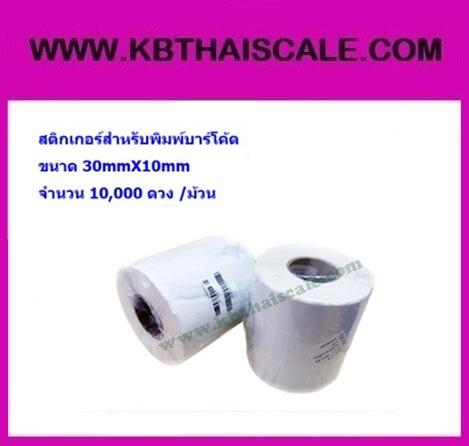 สติกเกอร์บาร์โค้ด ฉลากบาร์โค้ด(Bar code Label)บาร์โค้ดสติ๊กเกอร์ ฉลากพิมพ์บาร์โค้ดสินค้า สติ๊กเกอร์พิมพ์บาร์โค้ดLabel Paper 30mmX10mmX10000pcs (จำนวน10000ดวง)