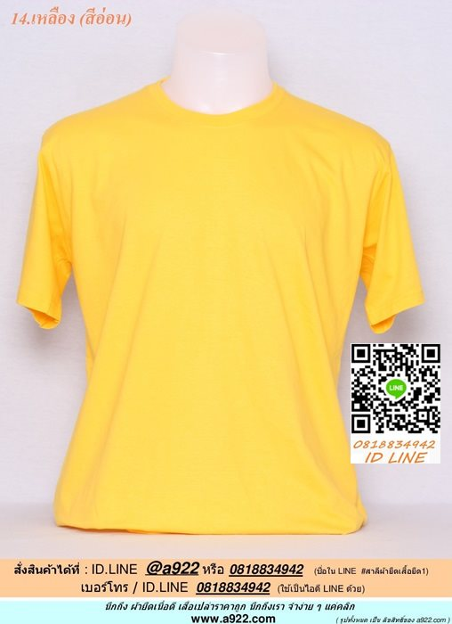 G.เสื้อเปล่า เสื้อยืดสีพื้น สีเหลือง ไซค์ขนาด 36 นิ้ว