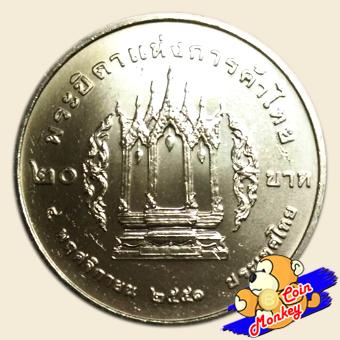 เหรียญ 20 บาท พระบิดาแห่งการค้าไทย รัชกาลที่ 3