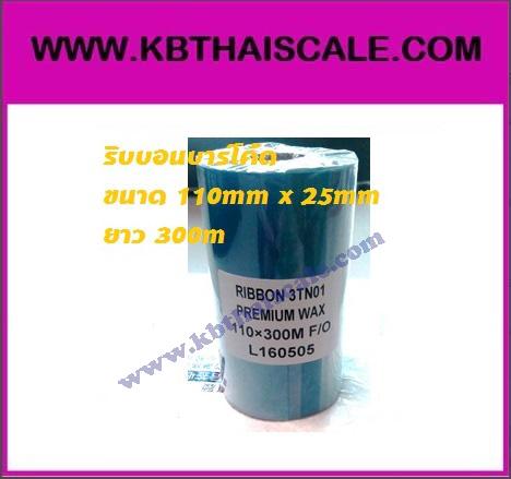 ริบบอนบาร์โค้ด (Barcode Ribbon) WAK Ribbon 110MM x 25MM x 300M หมึกสำหรับเครื่องพิมพ์บาร์โค้ด หมึกยาว 300 เมตร