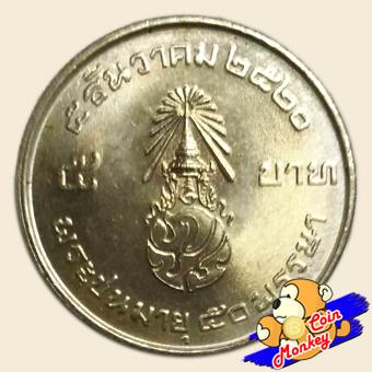 เหรียญ 5 บาท เจริญพระชนมายุ ครบ 50 พรรษา รัชกาลที่ 9