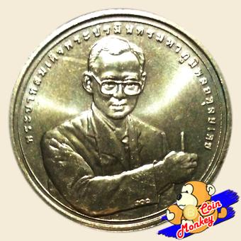 เหรียญ 20 บาท สหประชาชาติทูลเกล้าฯ ถวายรางวัลความสำเร็จสูงสุด (UNDP)