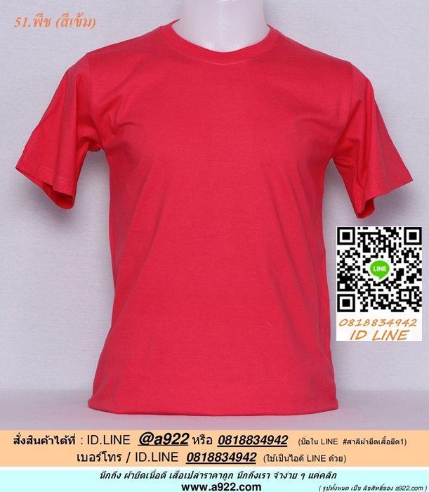 C.เสื้อเปล่า เสื้อยืดสีพื้น สีพีช ไซค์ 14 ขนาด 28 นิ้ว (เสื้อเด็ก)