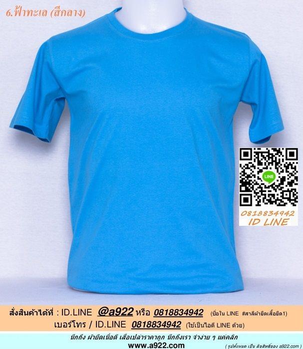 L.เสื้อเปล่า เสื้อยืดสีพื้น สีฟ้าทะเล ไซค์ขนาด 46 นิ้ว