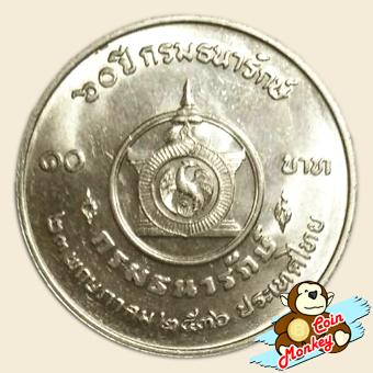 เหรียญ 10 บาท ครบ 60 ปี กรมธนารักษ์
