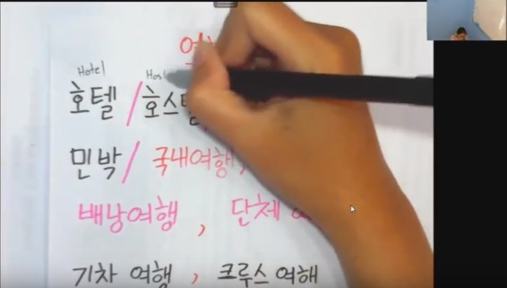 สอนภาษาเกาหลีออนไลน์ (ครูตัวโน๊ต) สอนเกาหลี2 บทที่ 3 เรื่อง คำศัพท์เเละประโยคตั้งใจจะทำ ตอนที่ 1/3