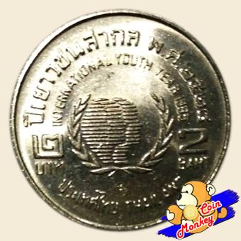 เหรียญ 2 บาท ปีเยาวชนสากล